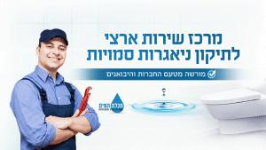 תכלת המים - מרכז שירות ארצי